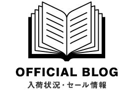 OFFICIAL BLOG 入荷状況・セール情報